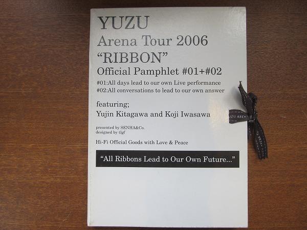 ゆず ツアーパンフレット●RIBBON●2006