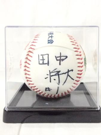 田中将大 ヤンキース 高校野球優勝記念球 直筆サイン入り
