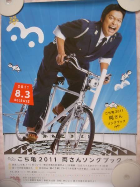 即◆香取慎吾「こち亀2011両さんソングブック」ポスター/筒無料