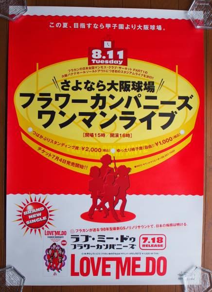 新品 非売品 フラワーカンパニーズ 大阪球場 ポスター 筒代不要