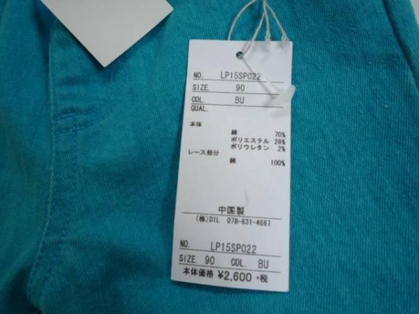 【新品 ・ 60%OFF!】 ■ la poche biscuit ■ カラーパンツ 青系 サイズ:90_画像3