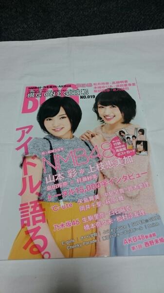 「BIG ONE GIRLS No.019」山本彩 上枝恵美加 ℃-ute 乃木坂46 ライブグッズの画像