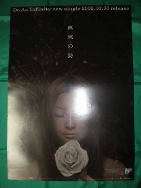 Do As Infinity 伴都美子 真実の詩 B2サイズポスター