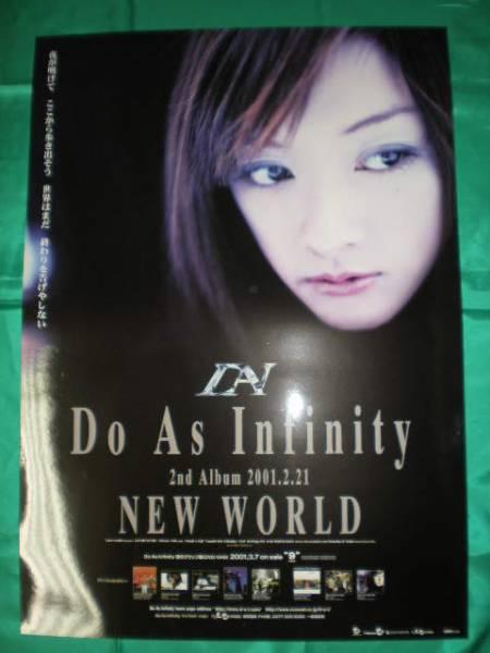 Do As Infinity 伴都美子 NEW WORLD 2 B2サイズポスター