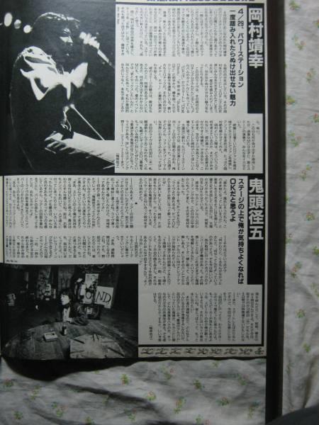 '88【4/29 at パワーステーション】 岡村靖幸 ♯