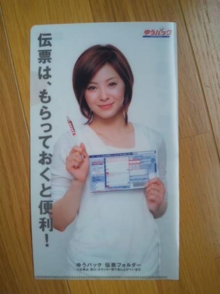 松浦亜弥ゆうパック伝票フォルダー送料有料非売品新品未使用レア