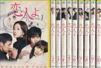 YC1468 恋人よ ユン・ソナ ユ・オソン 全10巻 中古DVDレンタル版