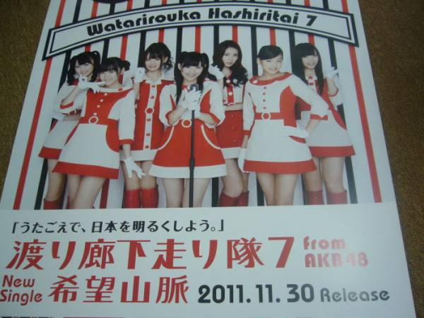 B2大 ポスター 渡り廊下走り隊7 AKB48