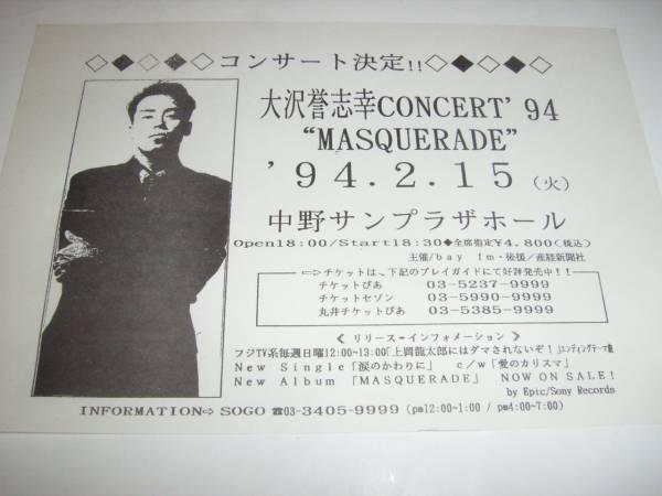 大沢誉志幸・'94コンサート「マスカレード」のチラシ!!