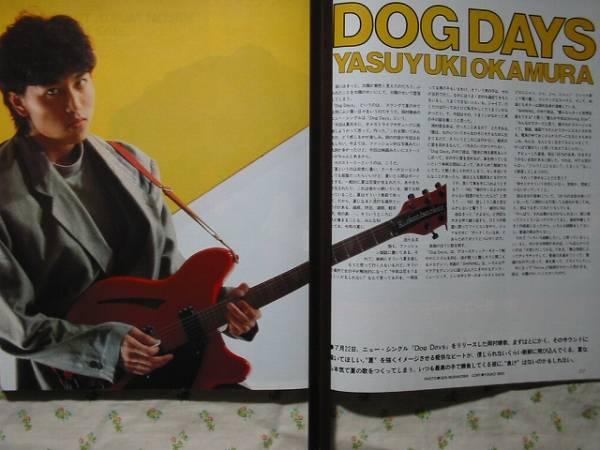 '87【dog days リリース】 岡村靖幸 ♯