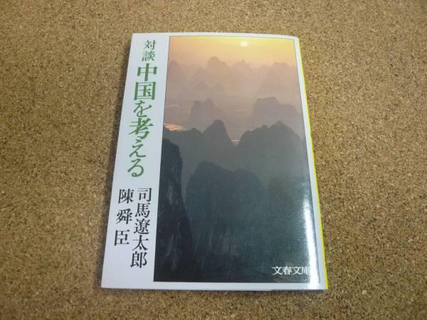 ■送料無料■対談 中国を考える■文庫版■司馬遼太郎/陳舜臣■