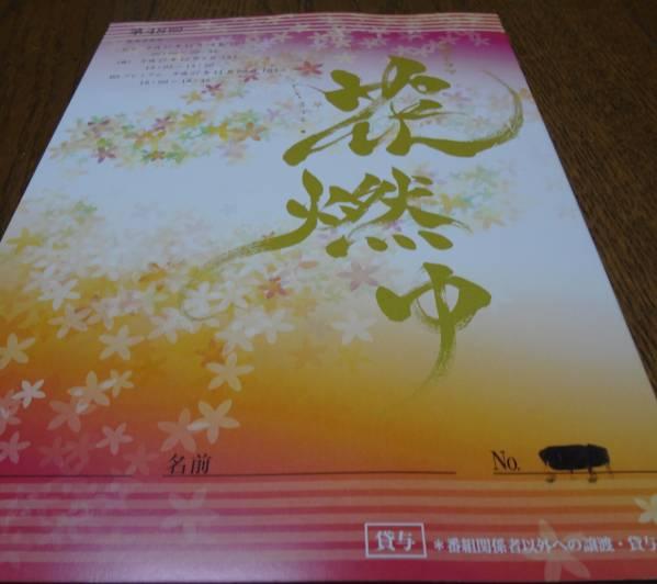 NHK 大河ドラマ 花燃ゆ 第48回台本 井上真央 グッズの画像