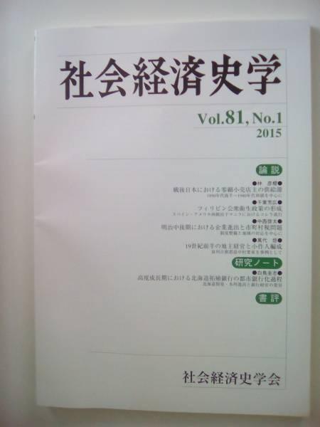社会経済史学 81巻1号(2015年5月号)