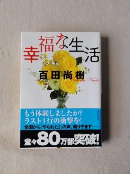 『幸福な生活』★百田尚樹★文庫_画像1