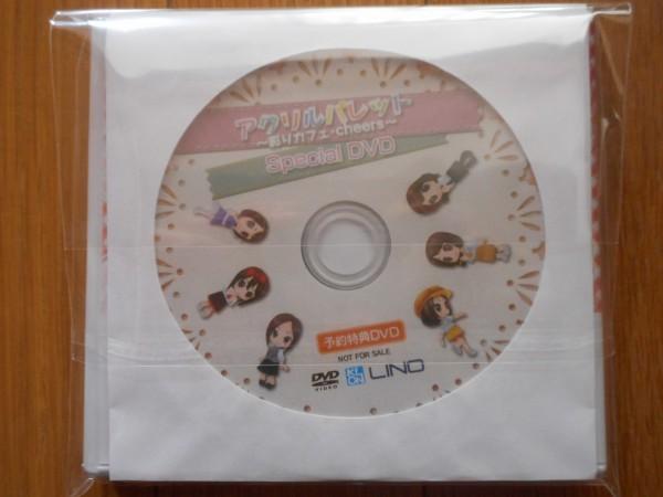 アクリルパレット~彩りカフェ・Cheers~ (予約特典 Special DVD 付き)_画像2
