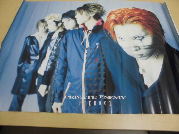 <ak-0187>PRIVATEENEMY☆PIERROTポスター