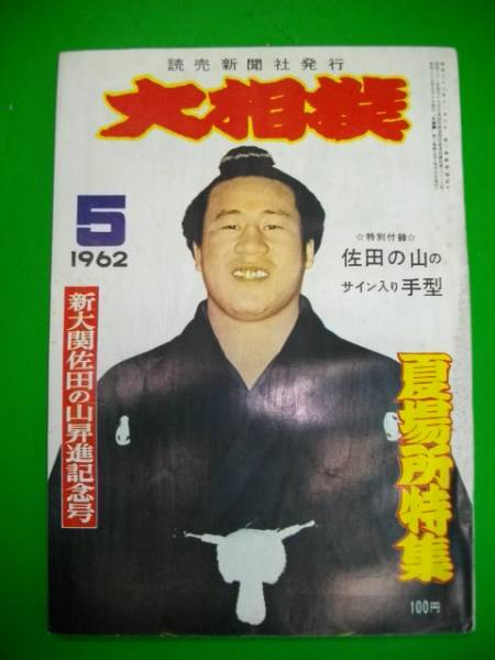 大相撲■昭和37年5月号■読売新聞社■佐田の山、他_画像1
