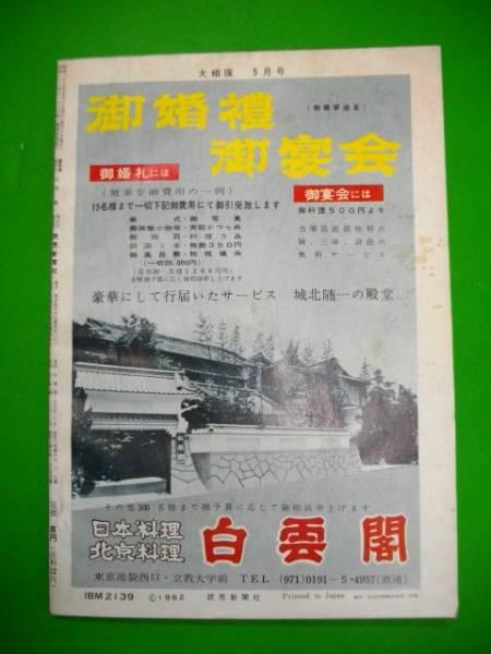 大相撲■昭和37年5月号■読売新聞社■佐田の山、他_画像2