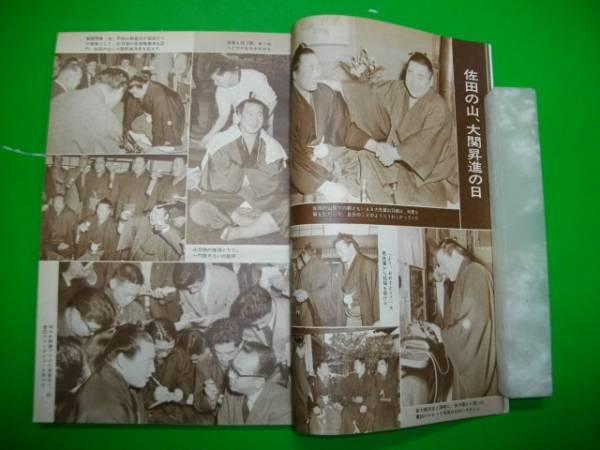 大相撲■昭和37年5月号■読売新聞社■佐田の山、他_画像3