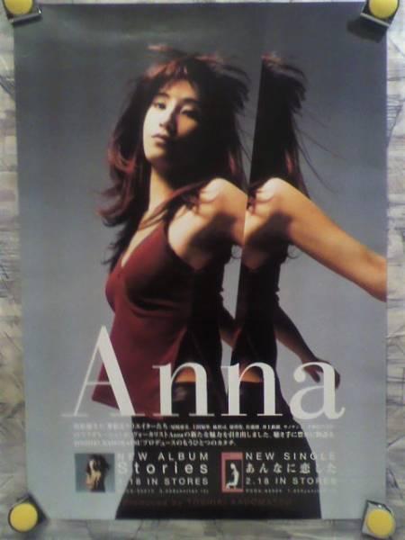 k5【ポスター/B-2】ANNA-アンナ/'98-Stories