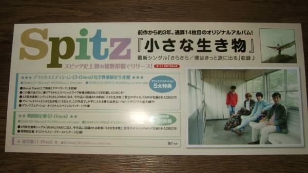 ■ミニポスターCF7■ スピッツ Spitz/小さな生き物 非売品!