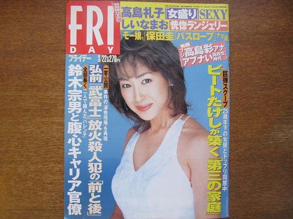 フライデー 2002.3.22●高島礼子しいなまお高島彩保田圭鈴木宗男