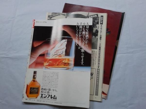 中古雑誌 フライデーFRIDAY1986/3月28日号No.13_画像2