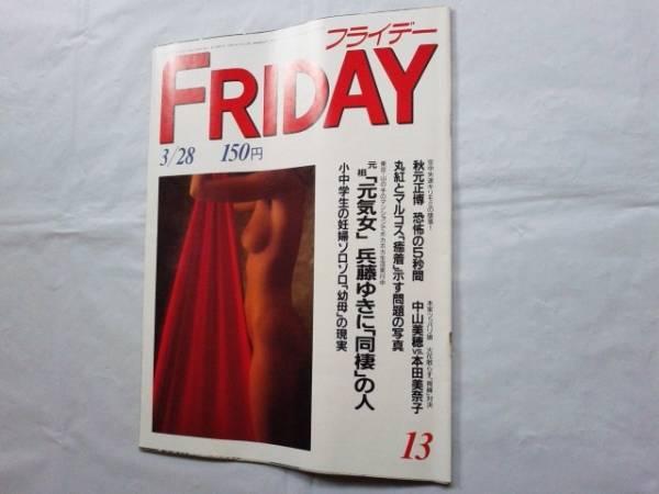中古雑誌 フライデーFRIDAY1986/3月28日号No.13