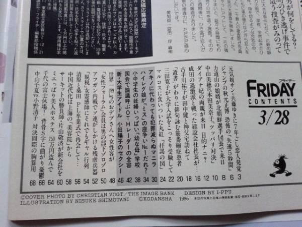 中古雑誌 フライデーFRIDAY1986/3月28日号No.13_画像3