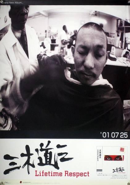 三木道三 DOZAN11 B2ポスター (1M09004)