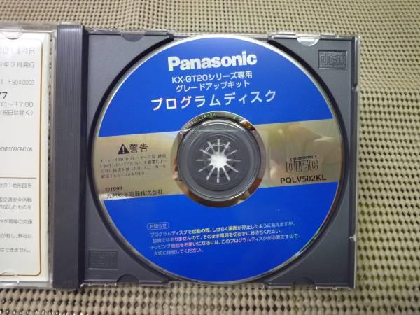 パナソニック  プログラムディスク GT20シリーズ 送料無料_画像1