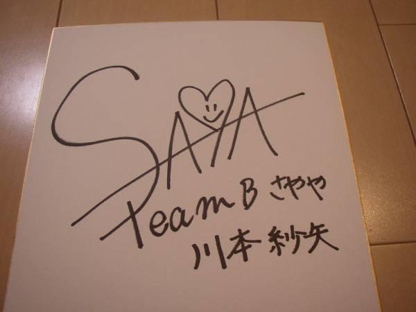 AKB48 チームB 川本紗矢 直筆サイン色紙 日付入り ライブ・総選挙グッズの画像