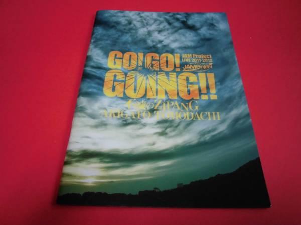 ■即決■ JAM Project パンフ パンフレット GO! GOING 2011