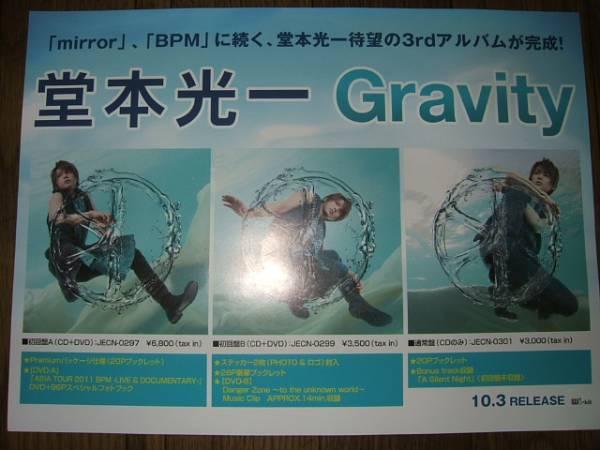 【ミニポスターF4】 堂本光一/Gravity 非売品!