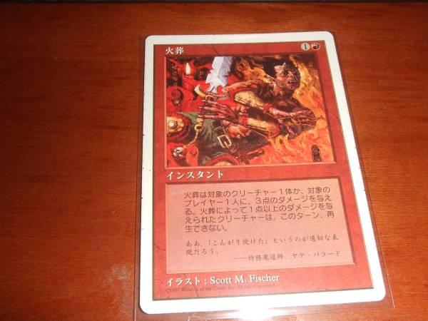 火葬/Incinerate【5版★日本語版】_画像1