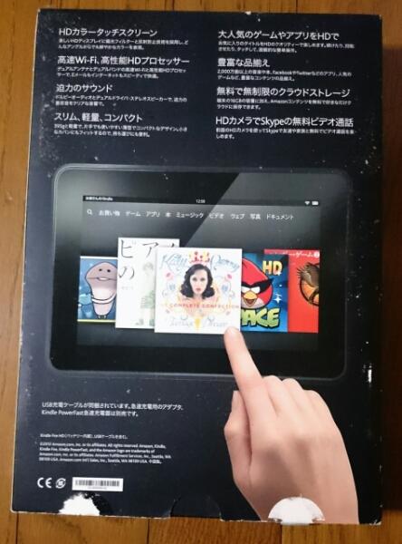 【ほぼ新品】Amazon Kindle Fire HD 16GB 専用カバー付_画像3