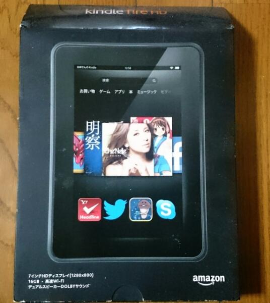 【ほぼ新品】Amazon Kindle Fire HD 16GB 専用カバー付_画像2