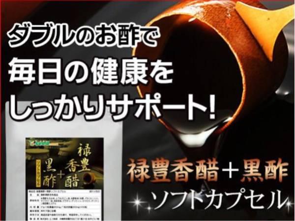 禄豊香醋+黒酢ソフトカプセル 約1ヵ月分 アミノ酸 クエン酸 健康食品 サプリメント_画像2