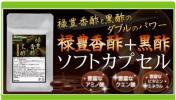 禄豊香醋+黒酢ソフトカプセル 約1ヵ月分 アミノ酸 クエン酸 健康食品 サプリメント