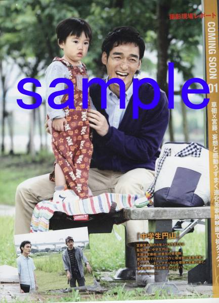 3p5◆cinema☆cinema 2012.9号 切り抜き SMAP 草なぎ剛 竹内結子
