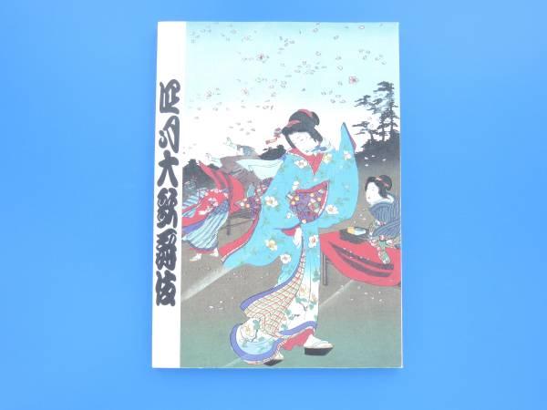 四月大歌舞伎公演プログラム/2004年坂東三津五郎中村福助勘九郎