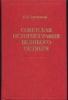 大十月革命のソビエト史学史,1917年-20年代中葉(ロシア語)