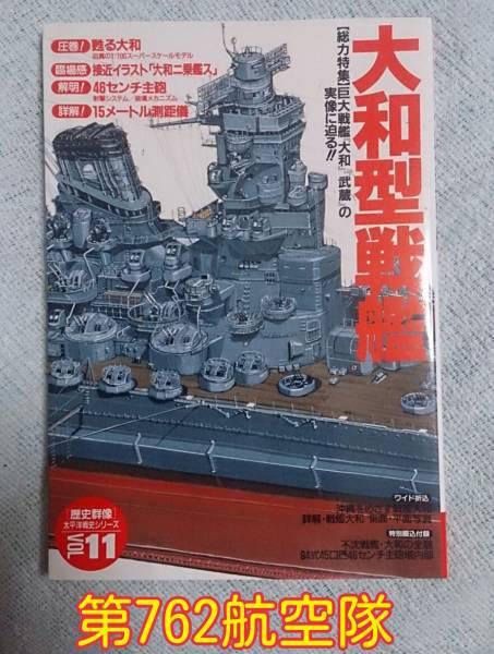 [歴史群像] 太平洋戦史シリーズVol.11 大和型戦艦_画像1