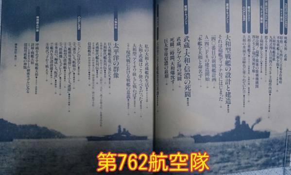 [歴史群像] 太平洋戦史シリーズVol.11 大和型戦艦_画像2