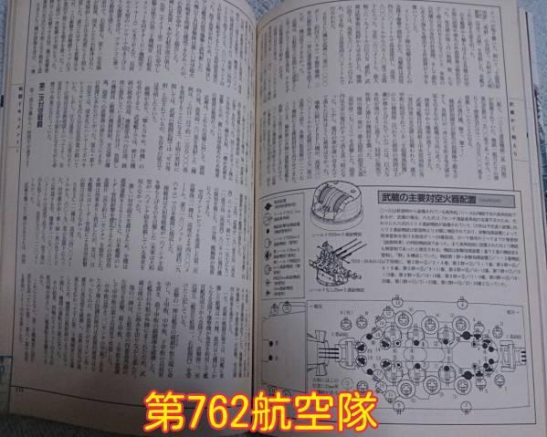 [歴史群像] 太平洋戦史シリーズVol.11 大和型戦艦_画像3