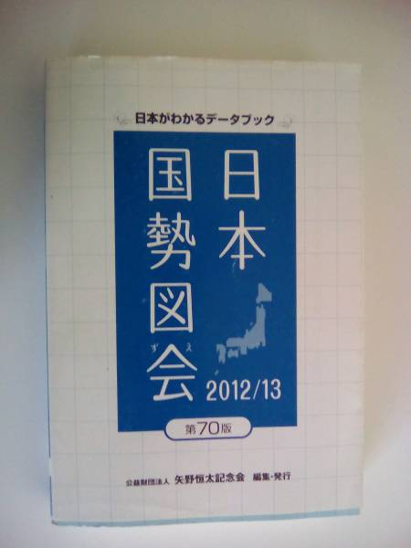 日本国勢図会 2012/13 第70版 日本がわかるデータブック_画像1