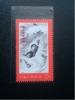 中国切手 文19 毛沢東 革命青年の模範 好榜様 紅衛兵 1種完 1970年1月 未使用極美品