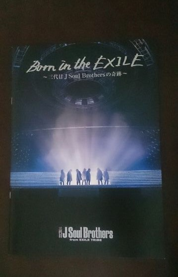 三代目J Soul Brothers 「Born in the EXILE」 パンフレット