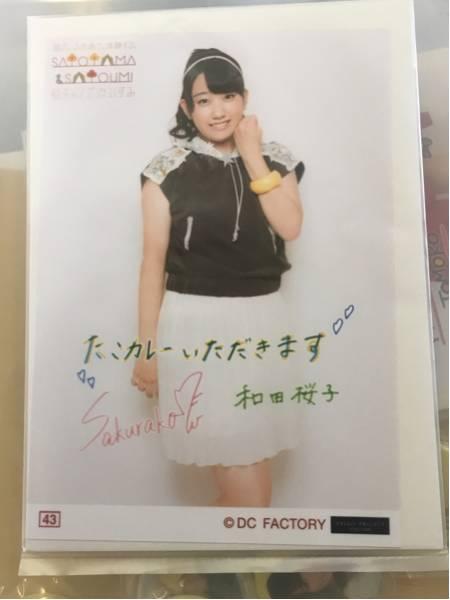 里山 SATOYAMA はぎすず たこカレー 生写真 和田桜子