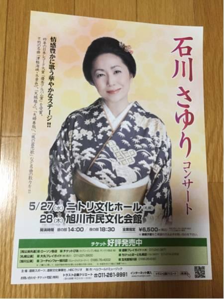 石川さゆり コンサートチラシ 北海道2015